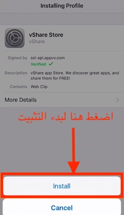 download install vShare for ios